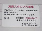 京滋メンテナンス 伏見営業所