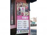 バーミヤン 松戸二十世紀ヶ丘店