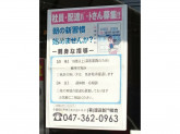 渡辺新聞販売