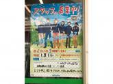 ファミリーマート 大船駅東口店