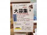 とうふや豆蔵【清水屋春日井店】