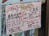 セブン-イレブン 春日井篠木町1丁目店