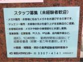 京王メガネセンター 烏山店