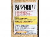 カレーハウス CoCo壱番屋 三鷹駅北口店