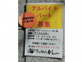 ひょうたん寿し新大阪店