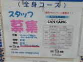 LAN SANG(ランサン)