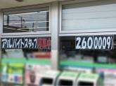 ファミリーマート 京屋平岡町店