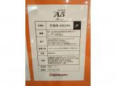 生焼肉 A5 KURA ギャザリア店