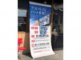 まいどおおきに食堂 堺泉北2号線食堂
