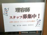 理容シャトレ 王子公園店