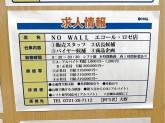 NO WALL エコールロゼ店