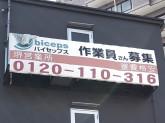 株式会社 バイセップス 堺営業所