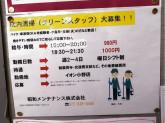 昭和メンテナンス株式会社(イオン小野店)