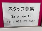 美容室 salon.de.Ai(サロン・ド・アイ)