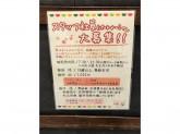咲菜 イトーヨーカドーアリオ鳳店