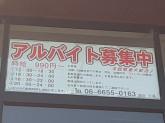ブックマーケット 住之江店