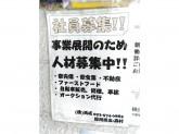 たこ焼西成 春日原店