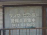 サンサービス(株)