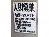 炭火焼ダイニング口八町 新栄店