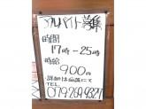 やきとり大吉 姫路城西店