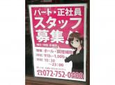 串かつ まつり 池田本店