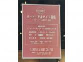 SEATTLE'S BEST coffee 淀屋橋住友ビル店