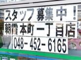 ファミリーマート 朝霞本町一丁目店