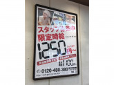 丸亀製麺野田阪神