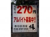 寿司居酒屋 縁(えん) 荒本本店
