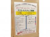 anyFAM・anySIS アピタ安城南店