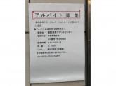 鉄道弘済会 義肢装具サポートセンター