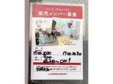 バッケンモーツァルト 西広島店