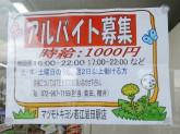 薬 マツモトキヨシ 若江岩田駅店