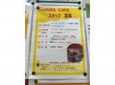 SAKURA CAFE ヨシヅヤ津島本店