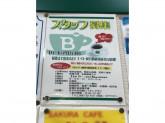 BOLSA(ボルサ) 津島店