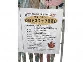 ママイクコ ヨシヅヤ津島本店