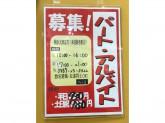 さくら屋 ヨシヅヤ津島本店