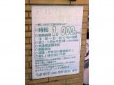魚介(うおすけ) 京橋店