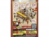 中国ラーメン揚州商人 渋谷センター街店