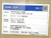 studio CLIP(スタディオクリップ) ららぽーと甲子園店