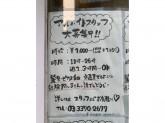 串かつ田中 代々木店