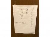 海心 (かいしん)