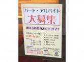 小野クリーニング 若林店