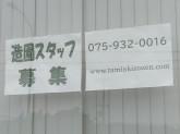 株式会社タミアキ造園土木