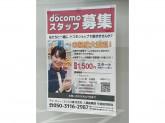 ドコモショップ 尾久橋通り店