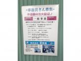 (株)要興業 入谷リサイクルセンター
