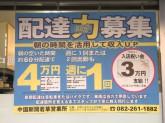 中国新聞販売所東区若草営業所
