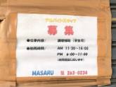 お好み焼き 鉄板焼 Masaru(マサル)