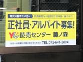 読売新聞 藤ノ森YC