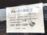 博多金龍 志免店